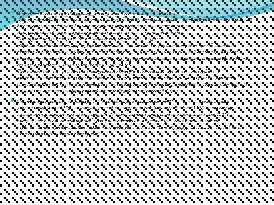 Каучук — хороший диэлектрик, он имеет низкую водо- и газопроницаемость. Каучу...