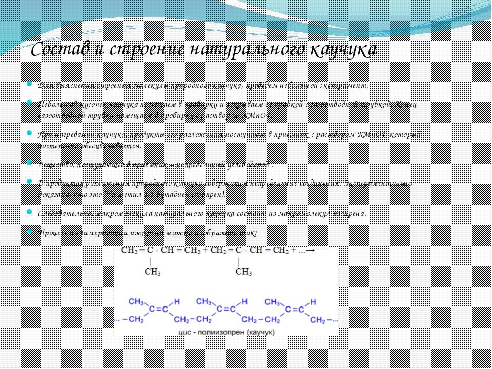 Состав и строение натурального каучука Для выяснения строения молекулы природ...