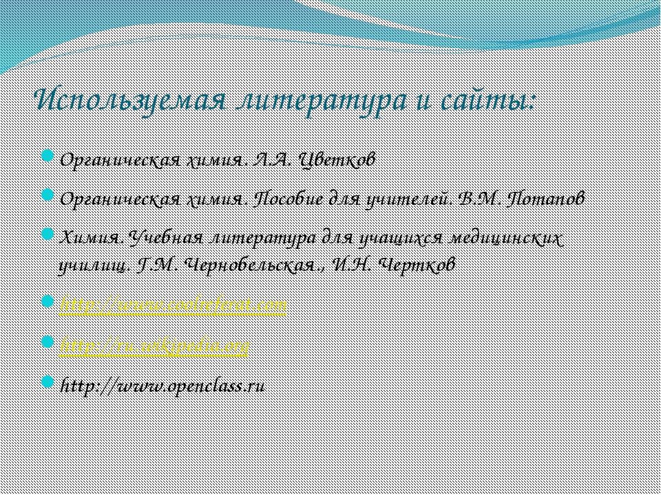 Используемая литература и сайты: Органическая химия. Л.А. Цветков Органическа...