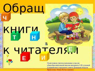Ч Т Обращение книги к читателям Е Е Н И Подготовила учитель начальных классо