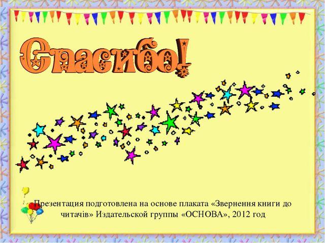 Презентация подготовлена на основе плаката «Звернення книги до читачiв» Издат...
