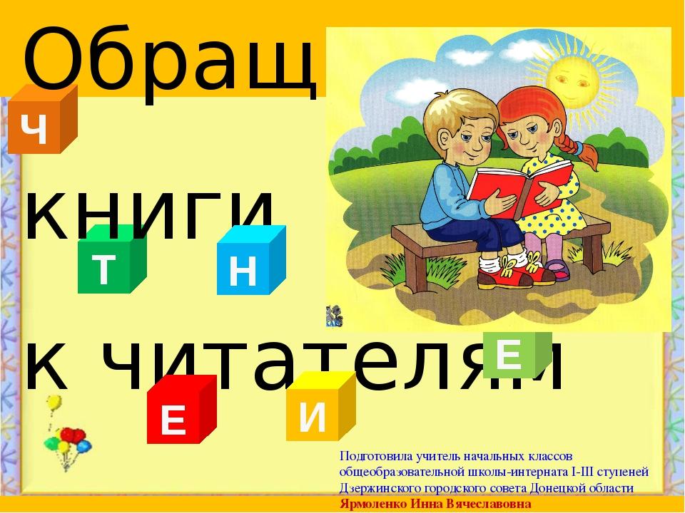 Ч Т Обращение книги к читателям Е Е Н И Подготовила учитель начальных классо...