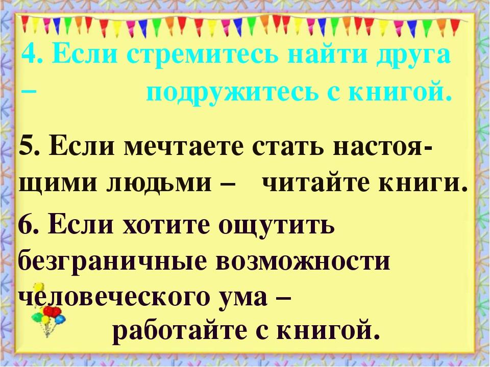 4. Если стремитесь найти друга – 5. Если мечтаете стать настоя-щими людьми –...