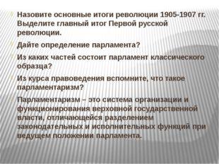 Назовите основные итоги революции 1905-1907 гг. Выделите главный итог Первой