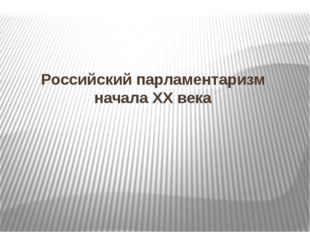 Российский парламентаризм начала ХХ века