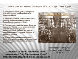 Из Высочайшего Указа от 20 февраля 1906 г. о Государственной думе 1. Государс