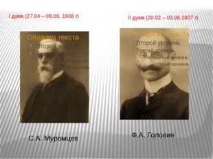 I дума (27.04 – 09.06. 1906 г) II дума (20.02 – 03.06.1907 г) С.А. Муромцев Ф