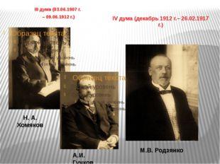 III дума (03.06.1907 г. – 09.06.1912 г.) IV дума (декабрь 1912 г.– 26.02.1917