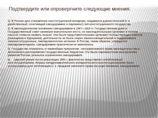Подтвердите или опровергните следующие мнения: 1) В России шло становление ко