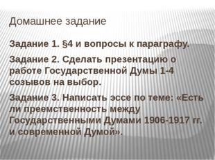 Домашнее задание Задание 1. §4 и вопросы к параграфу. Задание 2. Сделать през
