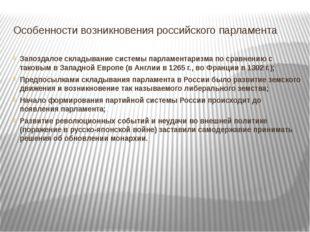 Особенности возникновения российского парламента Запоздалое складывание систе