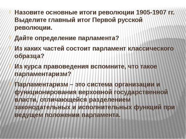 Назовите основные итоги революции 1905-1907 гг. Выделите главный итог Первой...