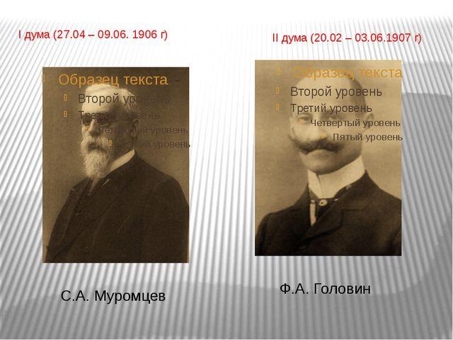 I дума (27.04 – 09.06. 1906 г) II дума (20.02 – 03.06.1907 г) С.А. Муромцев Ф...