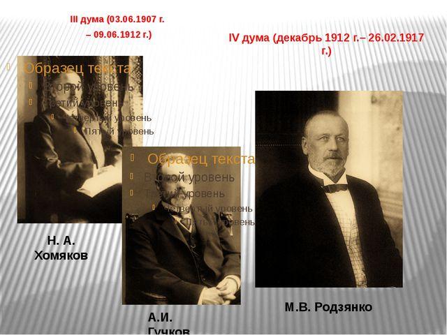 III дума (03.06.1907 г. – 09.06.1912 г.) IV дума (декабрь 1912 г.– 26.02.1917...