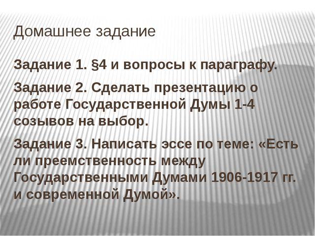 Домашнее задание Задание 1. §4 и вопросы к параграфу. Задание 2. Сделать през...
