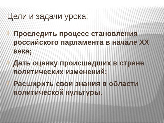 Цели и задачи урока: Проследить процесс становления российского парламента в...