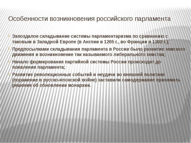 Особенности возникновения российского парламента Запоздалое складывание систе...