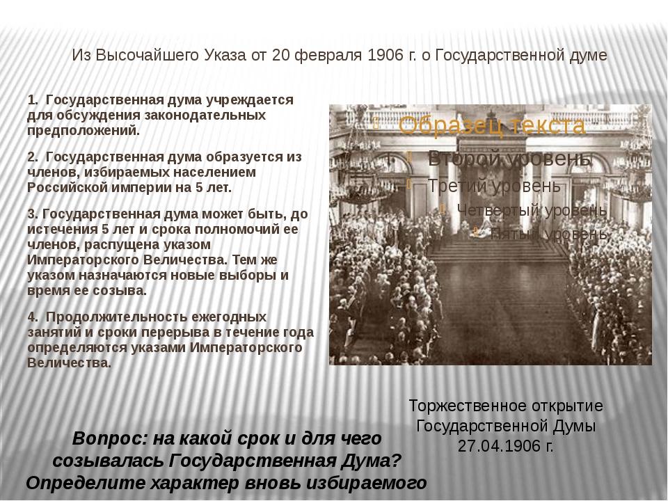 Из Высочайшего Указа от 20 февраля 1906 г. о Государственной думе 1. Государс...