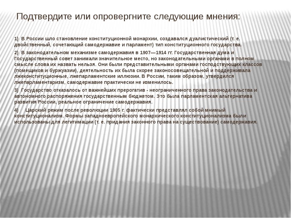 Подтвердите или опровергните следующие мнения: 1) В России шло становление ко...