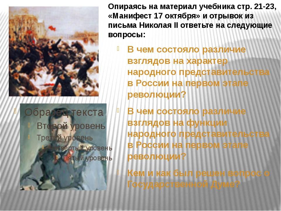В чем состояло различие взглядов на характер народного представительства в Р...