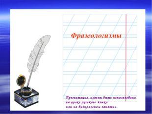 Презентация может быть использована на уроке русского языка или на внеклассно