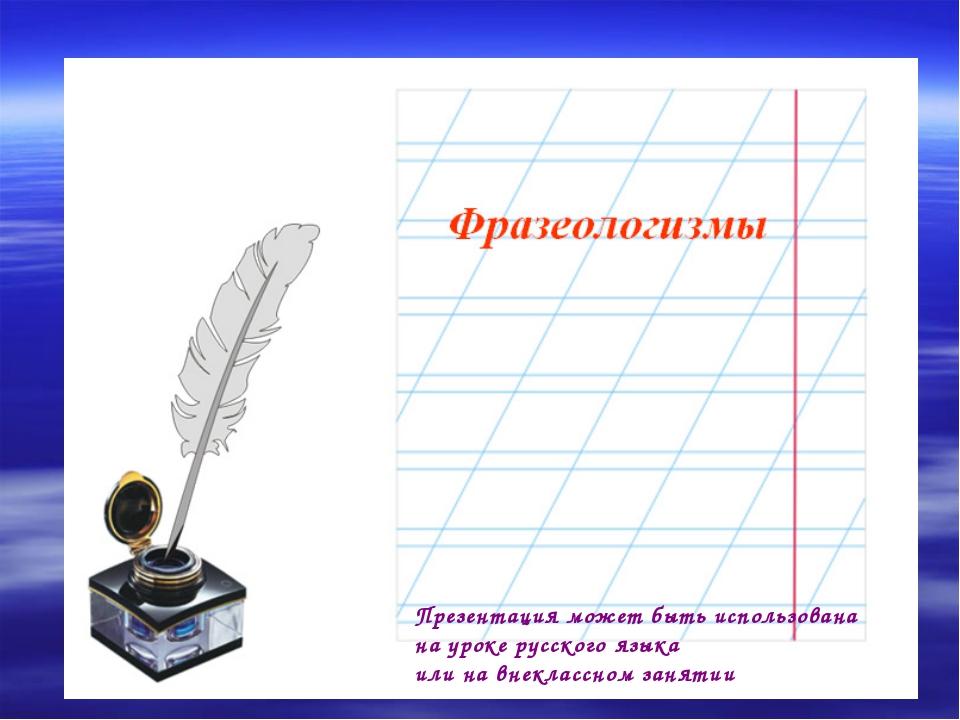 Презентация может быть использована на уроке русского языка или на внеклассно...