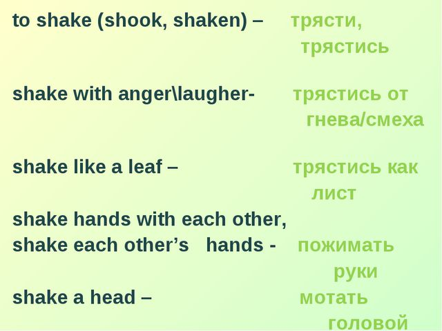 to shake (shook, shaken) – трясти, трястись shake with anger\laugher- трястис...