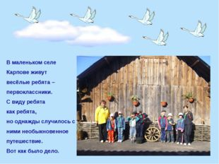 В маленьком селе Карпове живут весёлые ребята – первоклассники. С виду ребята