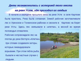 Дети познакомились с историей того места на реке Усте, где проходил их отдых