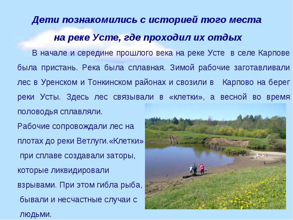 Дети познакомились с историей того места на реке Усте, где проходил их отдых...