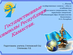 «…Именно государственные символы – одна из незабываемых основ нашего суверен