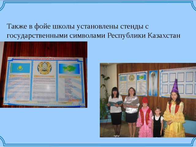 Также в фойе школы установлены стенды с государственными символами Республик...