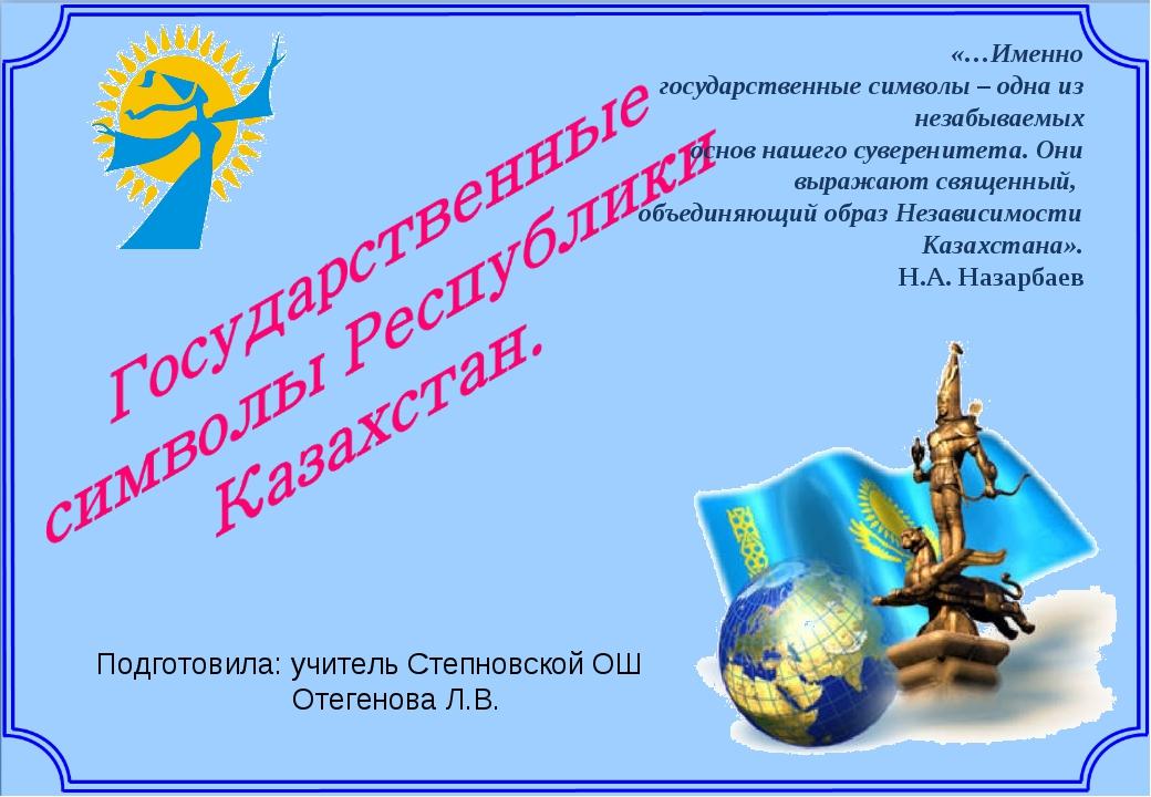 «…Именно государственные символы – одна из незабываемых основ нашего суверен...