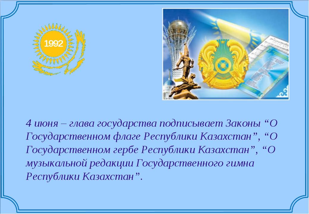 """1992 4 июня – глава государства подписывает Законы """"О Государственном флаге Р..."""