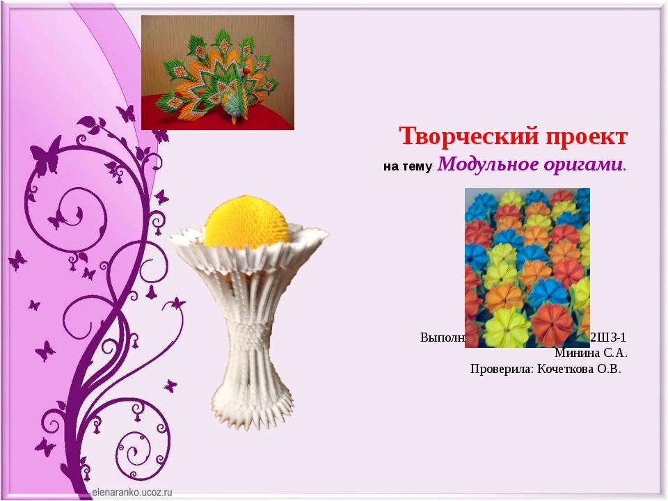 Творческий проект на тему: Модульное оригами. Выполнила: учащаяся группы 2ШЗ...