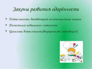 Законы развития одарённости Деятельность, вызывающая положительные эмоции Пос