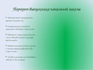 Портрет выпускника начальной школы Любознательный, интересующийся, активно по