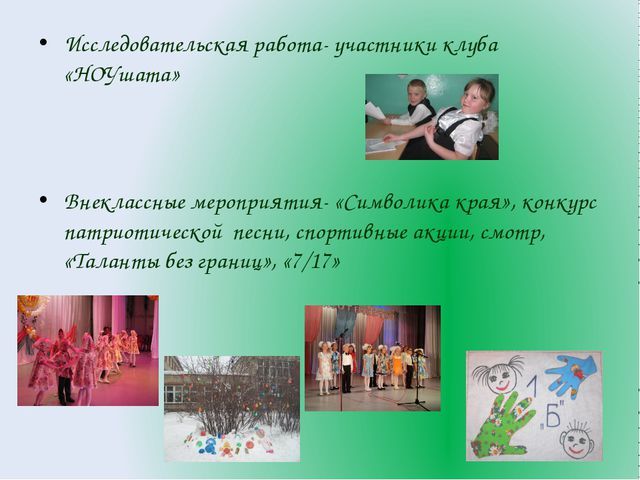 Исследовательская работа- участники клуба «НОУшата» Внеклассные мероприятия-...