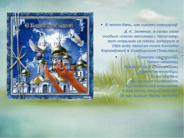 В этот день, как пишет этнограф Д. К. Зеленин, в селах пели особые «песни-ве...
