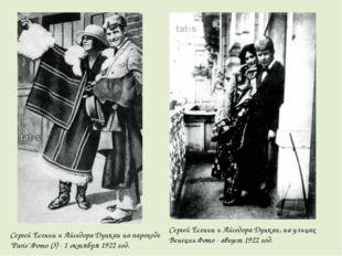 Сергей Есенин и Айседора Дункан, на улицах Венеции.Фото - август 1922 год. Се