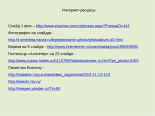 Слайд 1 фон – http://www.shazina.com/ru/pressa.aspx?PressaID=142 Фотографии н