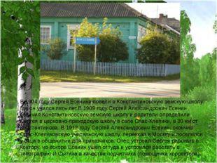 В 1904 году Сергея Есенина повели в Константиновскую земскую школу, где он уч
