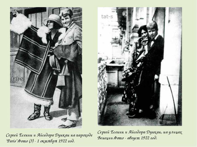 Сергей Есенин и Айседора Дункан, на улицах Венеции.Фото - август 1922 год. Се...