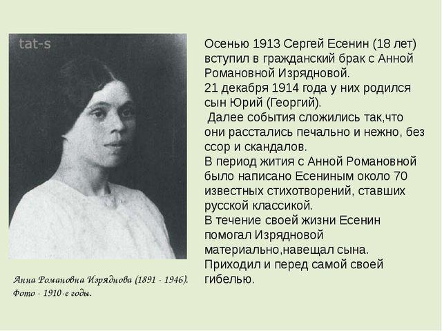 Анна Романовна Изряднова (1891 - 1946). Фото - 1910-e годы. Осенью 1913 Серге...
