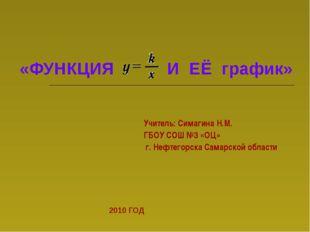 «ФУНКЦИЯ И ЕЁ график» Учитель: Симагина Н.М. ГБОУ СОШ №3 «ОЦ» г. Нефтегорска