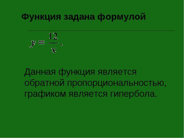 Функция задана формулой Данная функция является обратной пропорциональностью,...