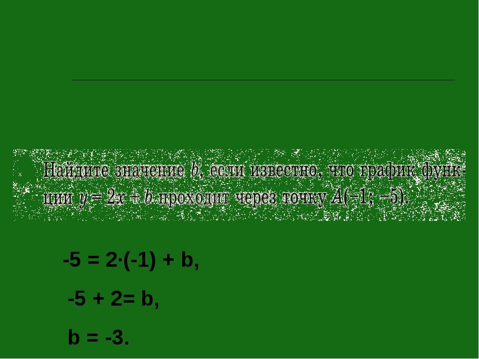 -5 = 2∙(-1) + b, -5 + 2= b, b = -3.
