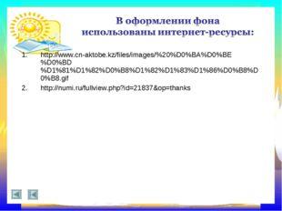 http://www.cn-aktobe.kz/files/images/%20%D0%BA%D0%BE%D0%BD%D1%81%D1%82%D0%B8%