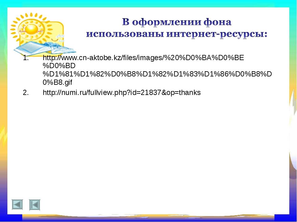 http://www.cn-aktobe.kz/files/images/%20%D0%BA%D0%BE%D0%BD%D1%81%D1%82%D0%B8%...