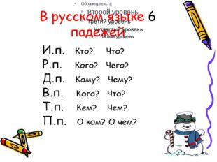 В русском языке шесть падежей. Каждый падеж имеет своё название и отвечает н